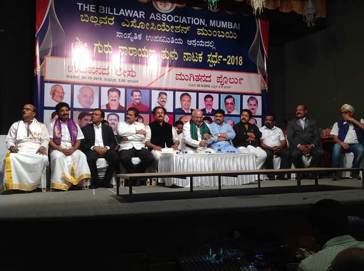 Shree Guru Narayana Tulu Drama Competition 2018 (52)